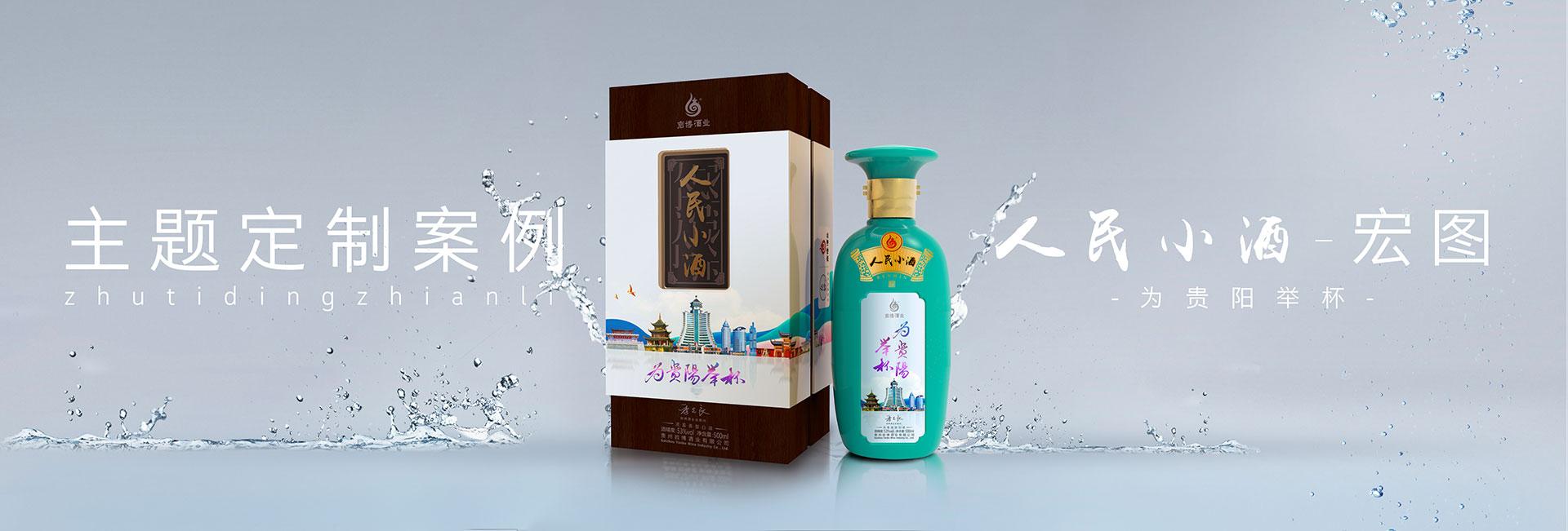 州苏宁网上商�_个性定制_贵州岩博酒业有限公司